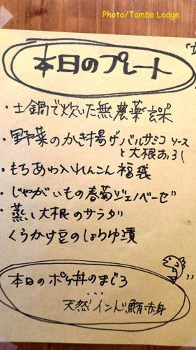 マクロビオティック・レストラン Manu ku