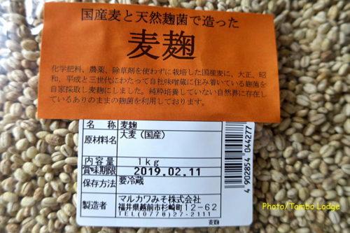 豆味噌&麦味噌作り