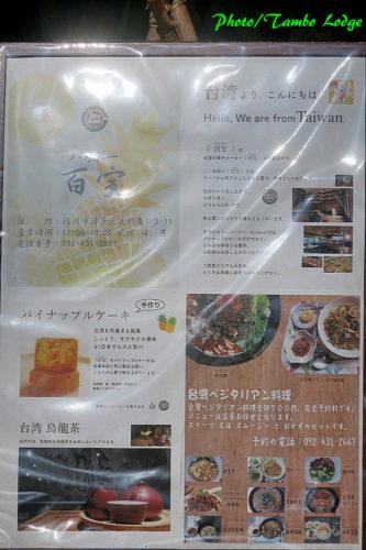 台湾のパイナップルケーキの店「百宝bioboo」