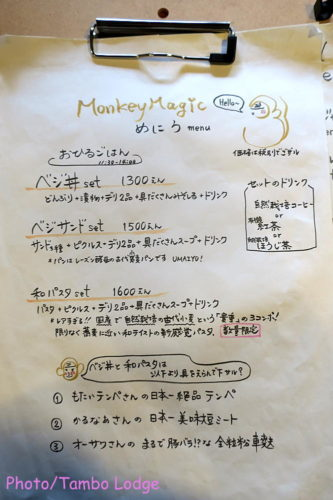 Vegan Cafe Monkey Magic 浅草
