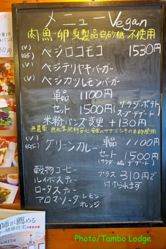 Urawa Bioで遅めのランチを食べる