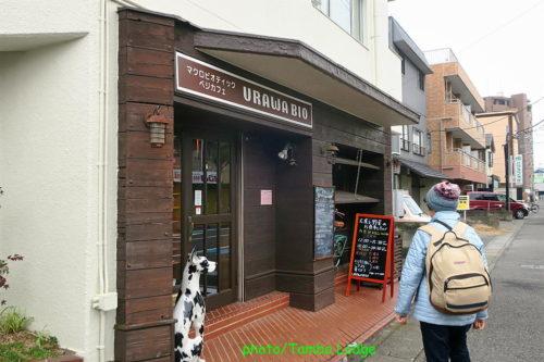 Urawa Bioでランチ