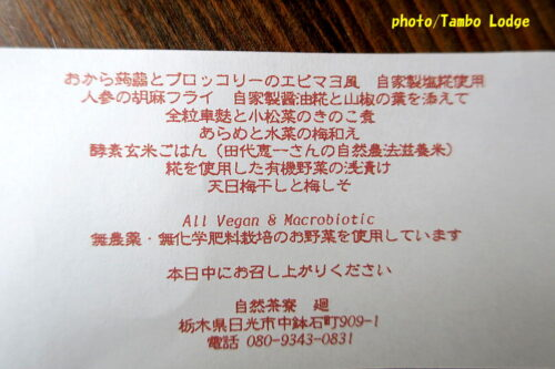 霧雨降る日光&「自然茶寮 廻meguri」