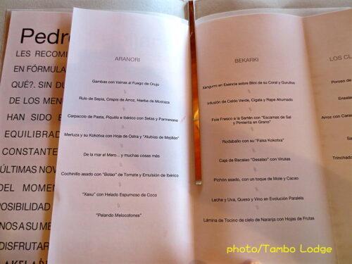 ミシュランガイド3つ星レストラン「Akelare」